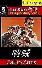 Call to Arms, by Lu Xun: Bilingual Edition, English and Chinese 呐喊 (Lu Xun 鲁迅 Bilingual Study Series)