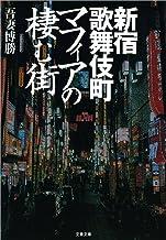 表紙: 新宿歌舞伎町 マフィアの棲む街 | 吾妻 博勝