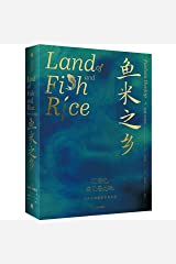 Land of Fish and Rice Hardcover