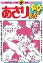 表紙: あさりちゃん40年! (てんとう虫コミックススペシャル) | 室山まゆみ