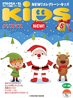 STAGEA・EL サポート付曲集 入門~初級 NEW! エレクトーン・キッズ Vol.5 クリスマス