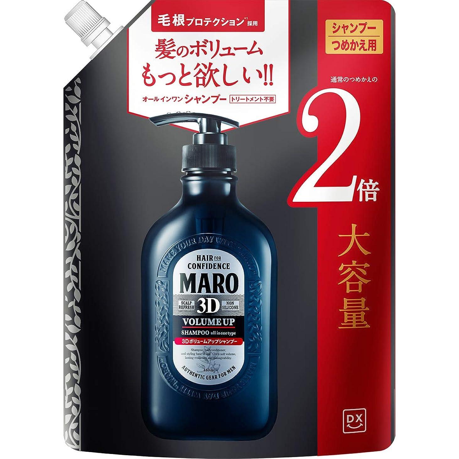 ドキュメンタリー看板慢性的[Amazon限定ブランド] マーロ(MARO) DX 3Dボリュームアップ シャンプー EX 詰替え用 760ml
