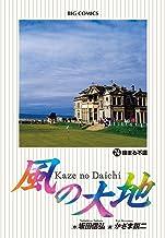 表紙: 風の大地(74) (ビッグコミックス) | 坂田信弘