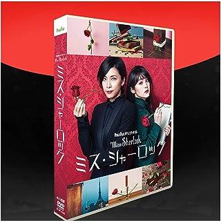 DVDミス・シャーロック日本ドラマ 竹内結子/貫地谷しほり 全8話を収録した6枚組DVD-BOX