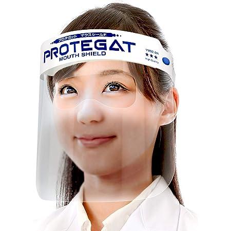 プロテガット マウスシールド 1枚入り 日本製 自社工場