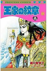 王家の紋章 66 (プリンセス・コミックス) Kindle版