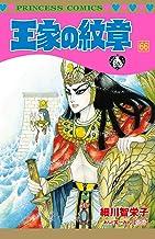 表紙: 王家の紋章 66 (プリンセス・コミックス) | 細川智栄子あんど芙~みん