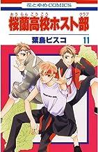桜蘭高校ホスト部(クラブ) 11 (花とゆめコミックス)