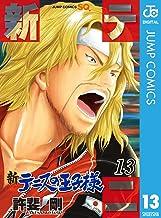 表紙: 新テニスの王子様 13 (ジャンプコミックスDIGITAL) | 許斐剛