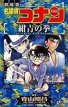 名探偵コナン 紺青の拳 (1) (少年サンデーコミックス)