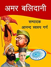 Amar Balidani: Indian National Heroes (Hindi Edition)