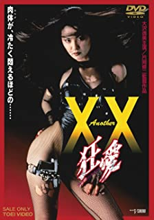 Another XX ダブルエックス 狂愛 [DVD]