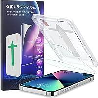 AmeriLuck 2片装iPhone13/iPhone13 pro 用 玻璃膜 6.1inch 钢化玻璃液晶保护膜 防水防油/防指纹