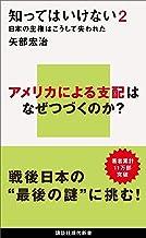 表紙: 知ってはいけない2 日本の主権はこうして失われた (講談社現代新書) | 矢部宏治