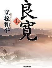 表紙: 良寛 上 (学研M文庫) | 立松和平
