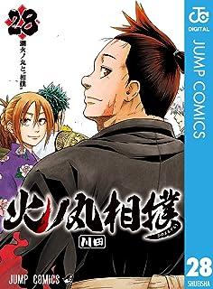 火ノ丸相撲 28 (ジャンプコミックスDIGITAL)