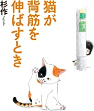 表紙: 猫が背筋を伸ばすとき | 杉作