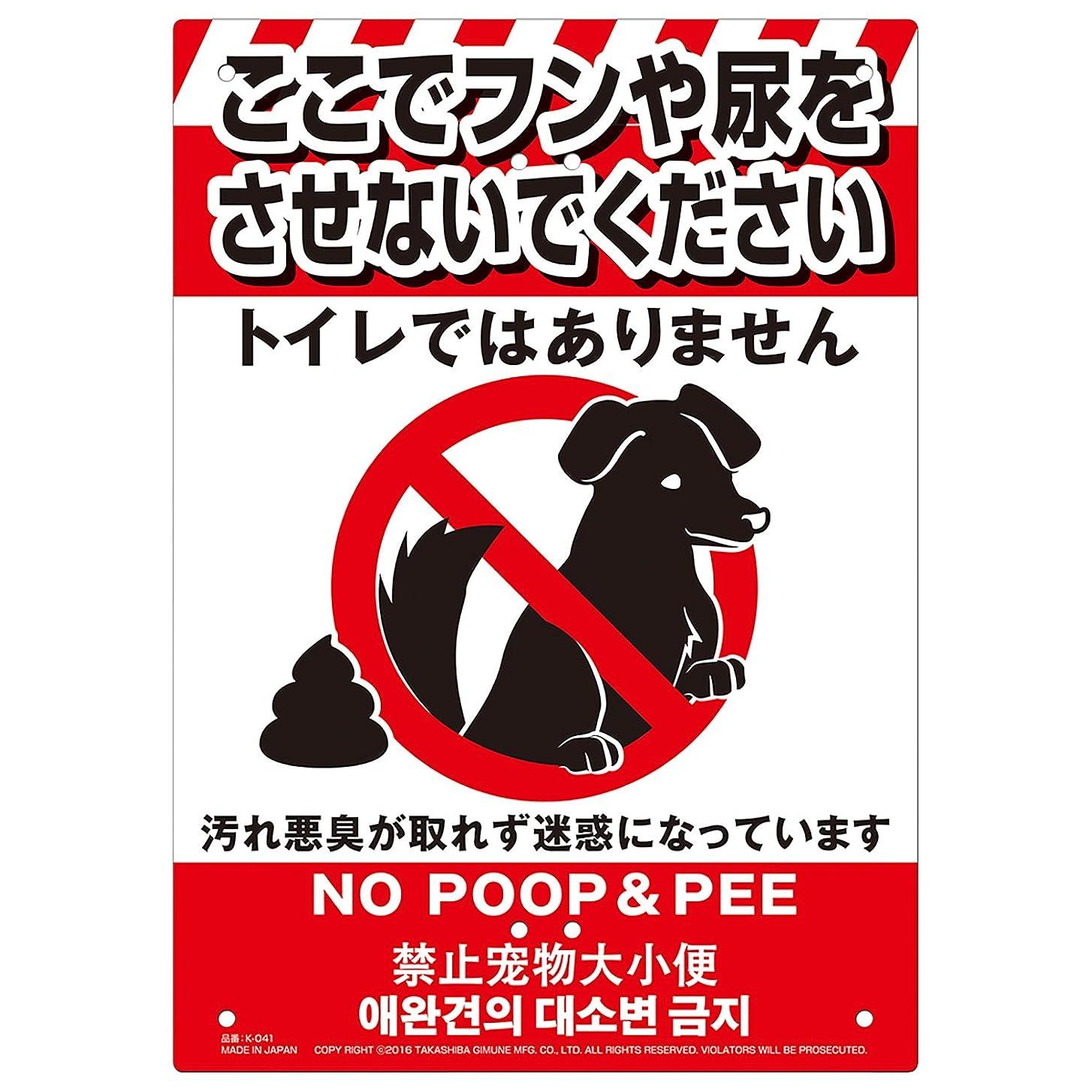 有罪魅力的ポケット高芝ギムネ製作所(Takashiba Gimune) MIKI LOCOS 多目的看板 K-041 「ペットのフン尿禁止」 本体: 奥行0.05cm 本体: 高さ30cm 本体: 幅21cm