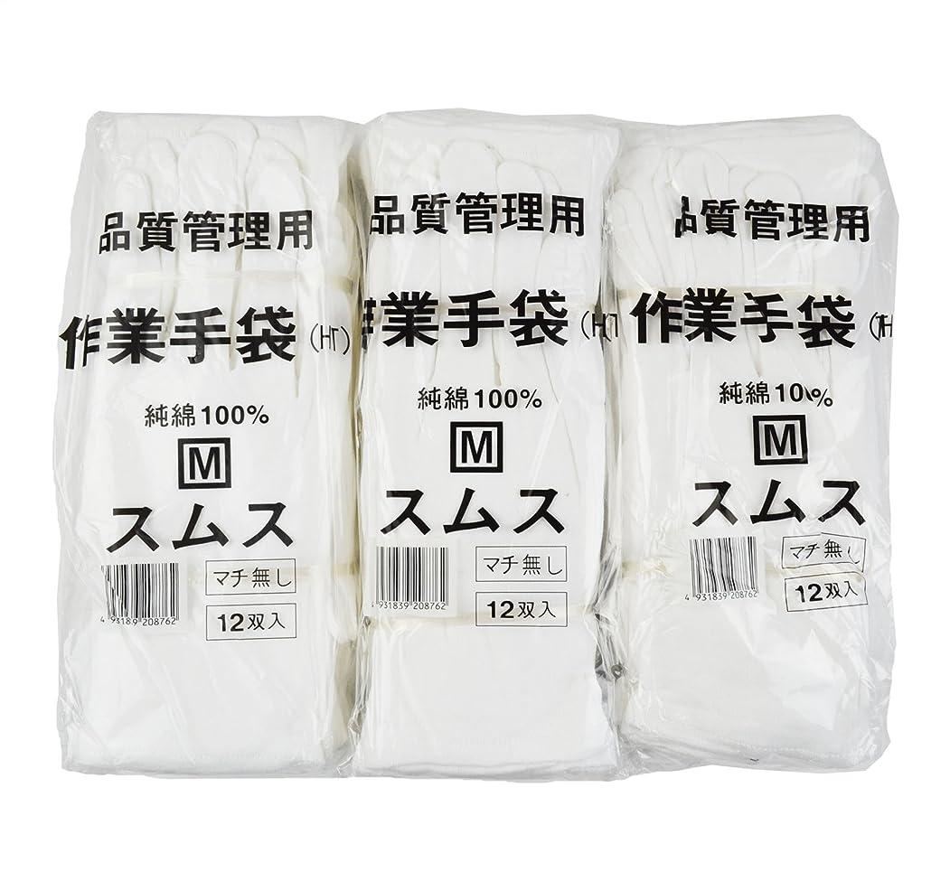 動機付ける適度にシティ【お得なセット売り】 純綿100% スムス 手袋 Mサイズ 12双×3袋セット 多用途 101116