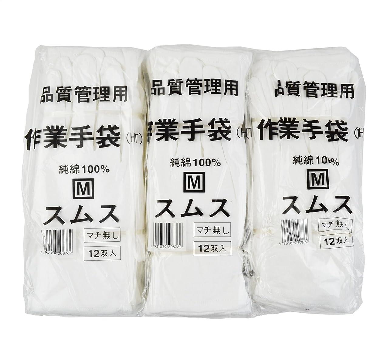 分離料理をするリズム【お得なセット売り】 純綿100% スムス 手袋 Mサイズ 12双×3袋セット 多用途 101116