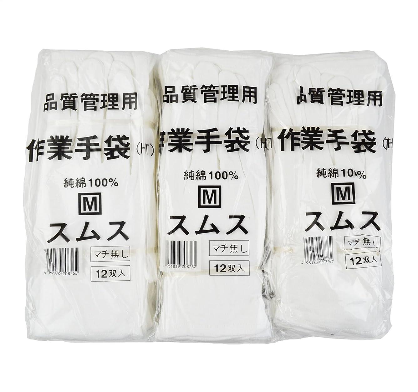 誤解する下向きキャリア【お得なセット売り】 (36双) 純綿100% スムス 手袋 Mサイズ 12双×3袋セット 多用途 作業手袋 101116