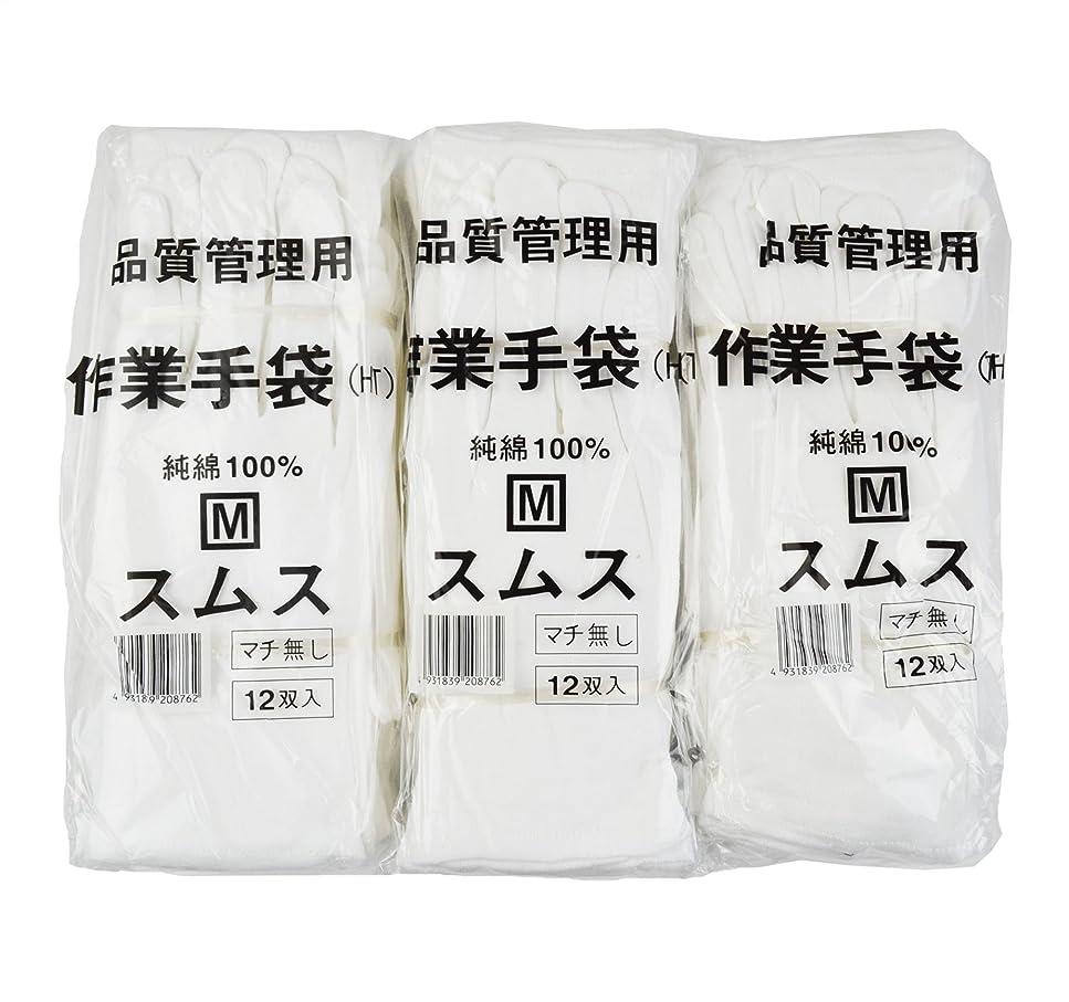 お香メガロポリス版【お得なセット売り】 純綿100% スムス 手袋 Mサイズ 12双×3袋セット 多用途 101116