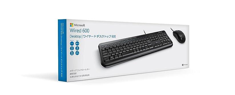 埋める展開するエンジニアリングマイクロソフト キーボード 有線/USB接続/防滴 ブラック Wired Desktop 600 APB-00032