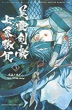 Fate/Grand Order-Epic of Remnant-亜種特異点3/亜種並行世界 屍山血河舞台 下総国 英霊剣豪七番勝負(3) (講談社コミックス)