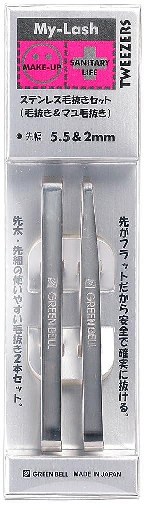 ルネッサンス個性作るMy-Lash ステンレス毛抜きセット(毛抜き&まゆ毛抜き) 先幅5.5&2mm MI-229