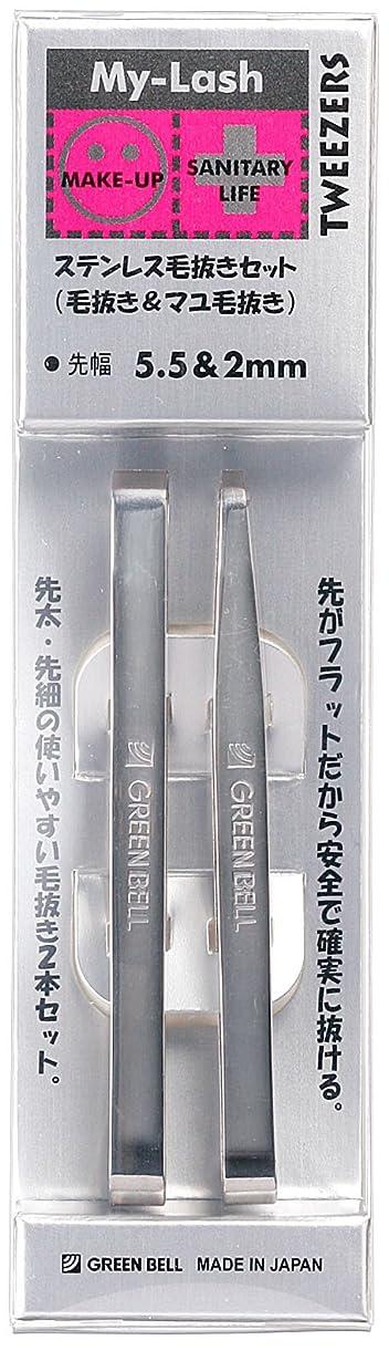 手当誘発するリードMy-Lash ステンレス毛抜きセット(毛抜き&まゆ毛抜き) 先幅5.5&2mm MI-229