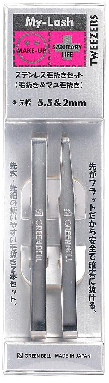 コレクション弓同級生マイラッシュ ステンレス毛抜きセット