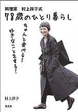 表紙: 料理家 村上祥子式 78歳のひとり暮らし ちゃんと食べる! 好きなことをする! (集英社ビジネス書) | 村上祥子