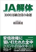 表紙: JA解体―1000万組合員の命運 | 飯田 康道