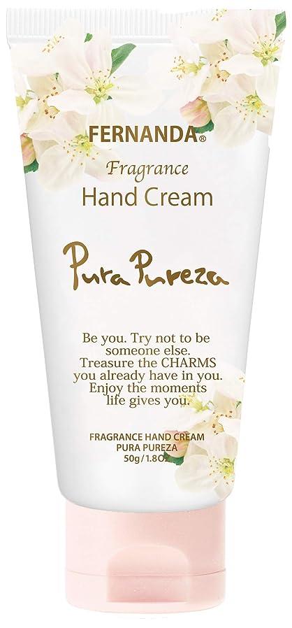 大陸刺激する湿気の多いFERNANDA(フェルナンダ) Hand Cream Pura Pureza (ハンドクリーム ピュラプレーザ)