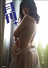表紙: 月刊+(プラス)高槻実穂 | 高槻実穂