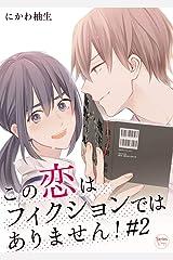 この恋はフィクションではありません! 2巻 (Series Vm) Kindle版