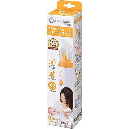 [Amazon限定ブランド] az-Line 電動鼻水吸引機 ベビースマイル S-303az オレンジ