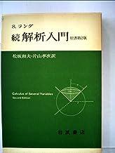 解析入門〈続〉 (1981年)