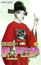 表紙: 新☆再生縁-明王朝宮廷物語- 3 (プリンセス・コミックス) | 滝口琳々