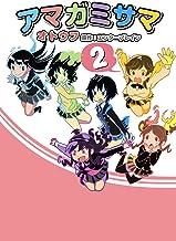 表紙: アマガミサマ 2 (マジキューコミックス) | エンターブレイン