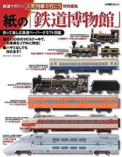 紙の「鉄道博物館」 (小学館SJ・MOOK)