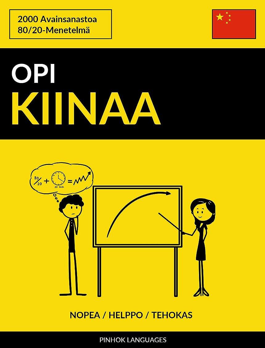広範囲にユーモラス議論するOpi Kiinaa - Nopea / Helppo / Tehokas: 2000 Avainsanastoa (Finnish Edition)