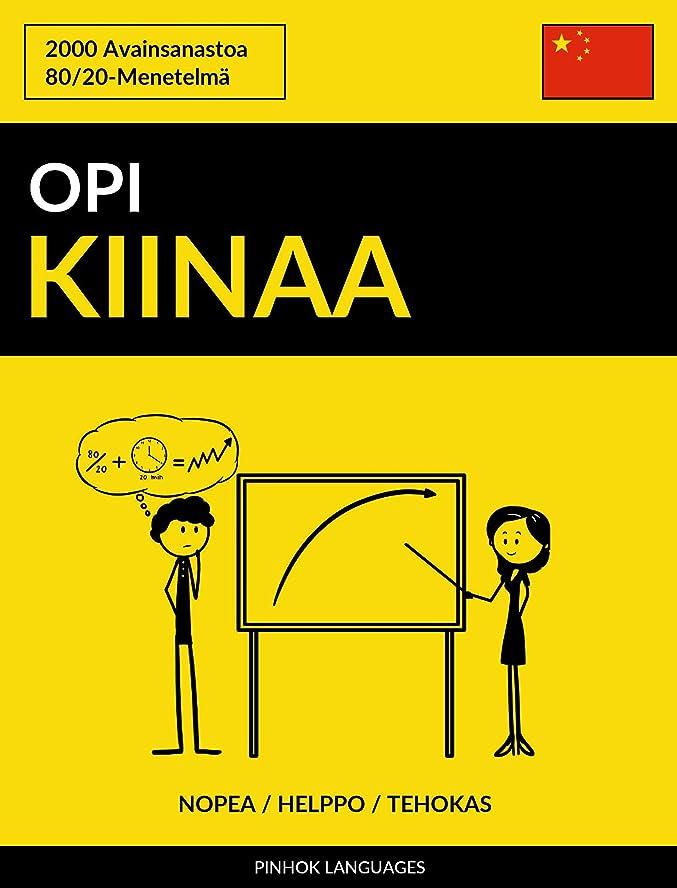 ずっとパンチ表面Opi Kiinaa - Nopea / Helppo / Tehokas: 2000 Avainsanastoa (Finnish Edition)