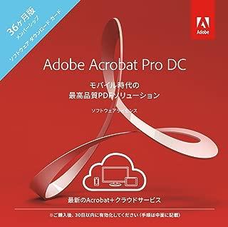 Adobe Acrobat Pro DC 36か月版(2019年最新PDF)|Windows/Mac対応|パッケージ(カード)コード版