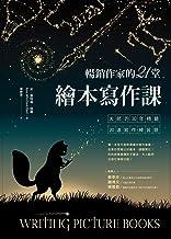 暢銷作家的21堂繪本寫作課: 大師的30年精髓20道寫作練習題 (Traditional Chinese Edition)