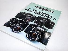 クラシックカメラ専科―カメラレビュー (No.77) (ソノラマMOOK)