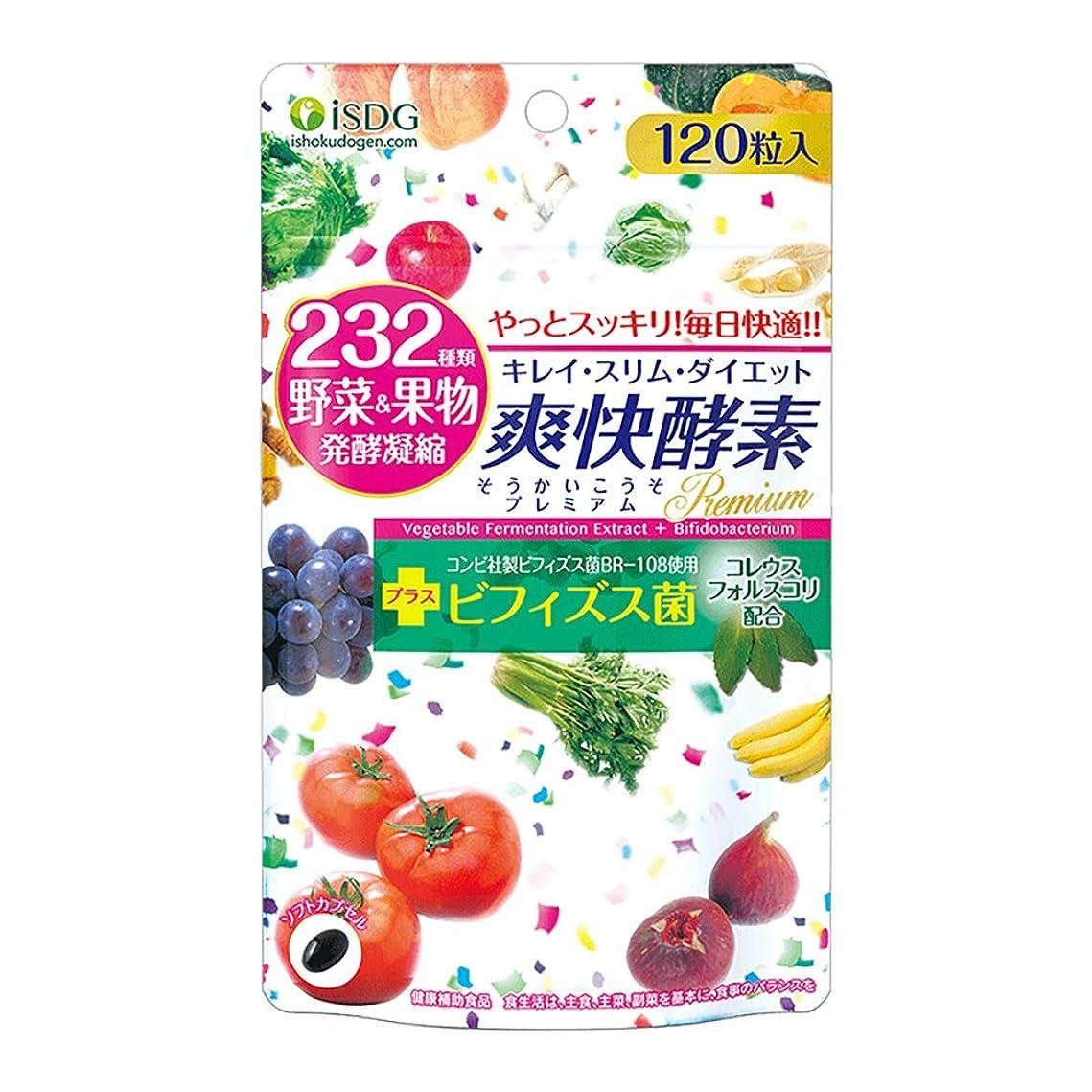 同種の乱闘消費ISDG 爽快酵素 232種類野菜&果物発酵凝縮。120粒/袋
