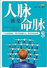 人脉就是命脉全集 (Chinese Edition)