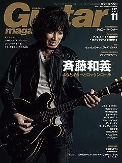 Guitar magazine (ギター・マガジン) 2011年 11月号 [雑誌]