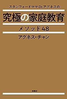 アグネス・チャンの究極の家庭教育メソッド48 (扶桑社BOOKS)